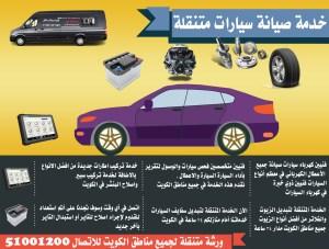 مكونات السيارات - محرك السيارة