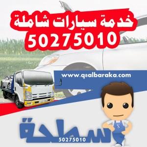أرقام بدالة ونشات الكويت