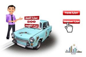 شراء سارة مستعملة الكويت