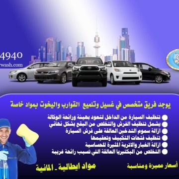 شركات غسيل و تلميع السيارات 98874953 امام المنزل خدمة سيارات الكويت