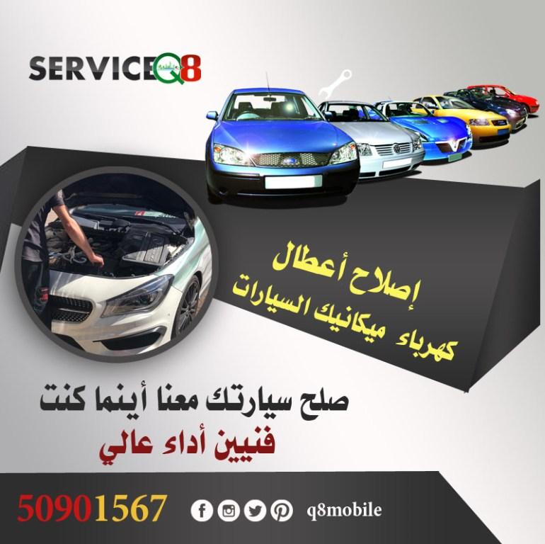 مركز لصيانة السيارات الاحمدي الكويت