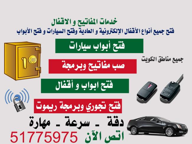 خدمات مفاتيح واقفال الكويت