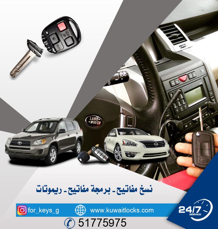 صب مفاتيح سيارات فتح اقفال السيارات