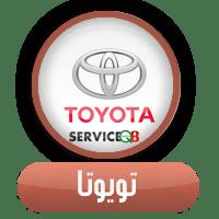 كهرباء تويوتا الكويت