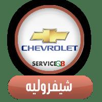 تبديل بطارية شيفروليه الكويت