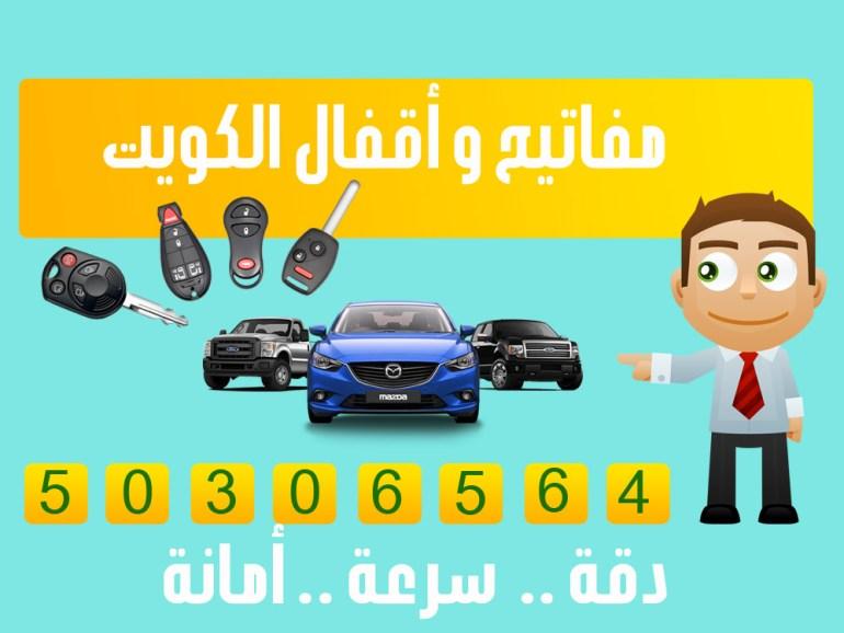 مفاتيح فتح سيارات الجهراء الكويت