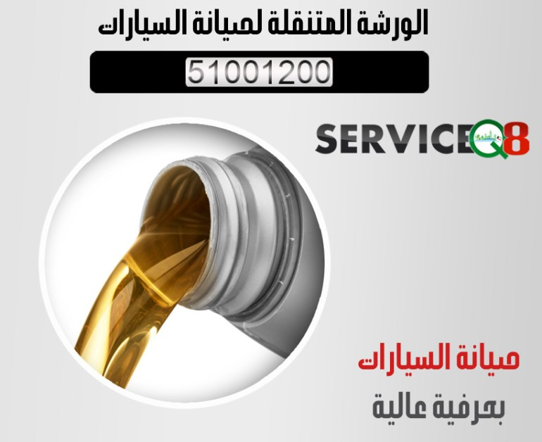 24 hours services Change Your Engine Oil And Filter