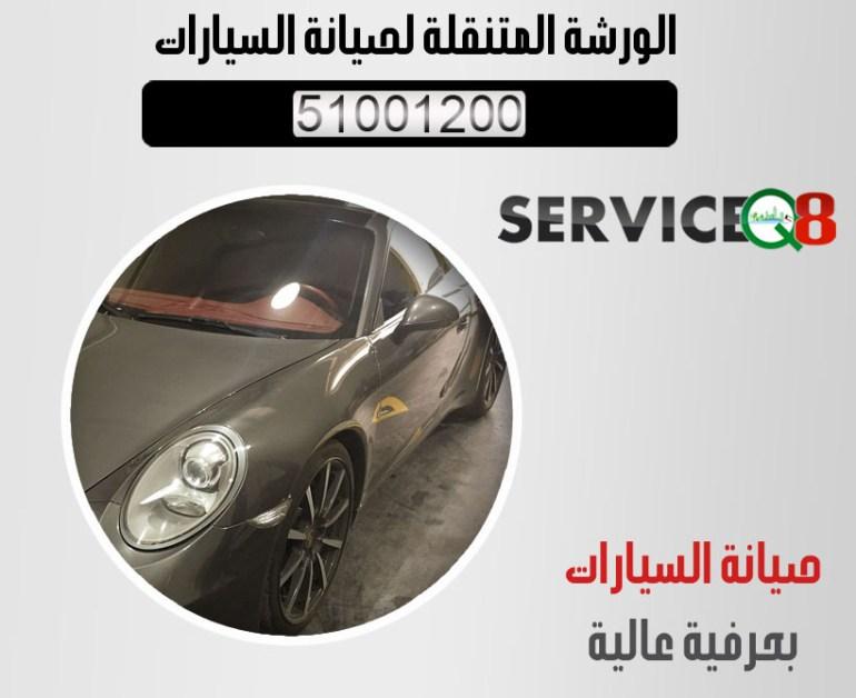 صيانة مصابيح السيارة الكويت