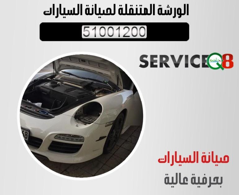 كهرباء وبنشر العديلية الكويت