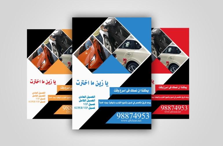 غسيل تنظيف سيارات حولي الكويت