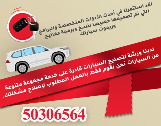 فتح ابواب سيارات الكويت