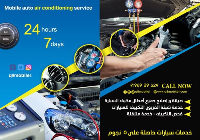 فني تكييف سيارات الكويت
