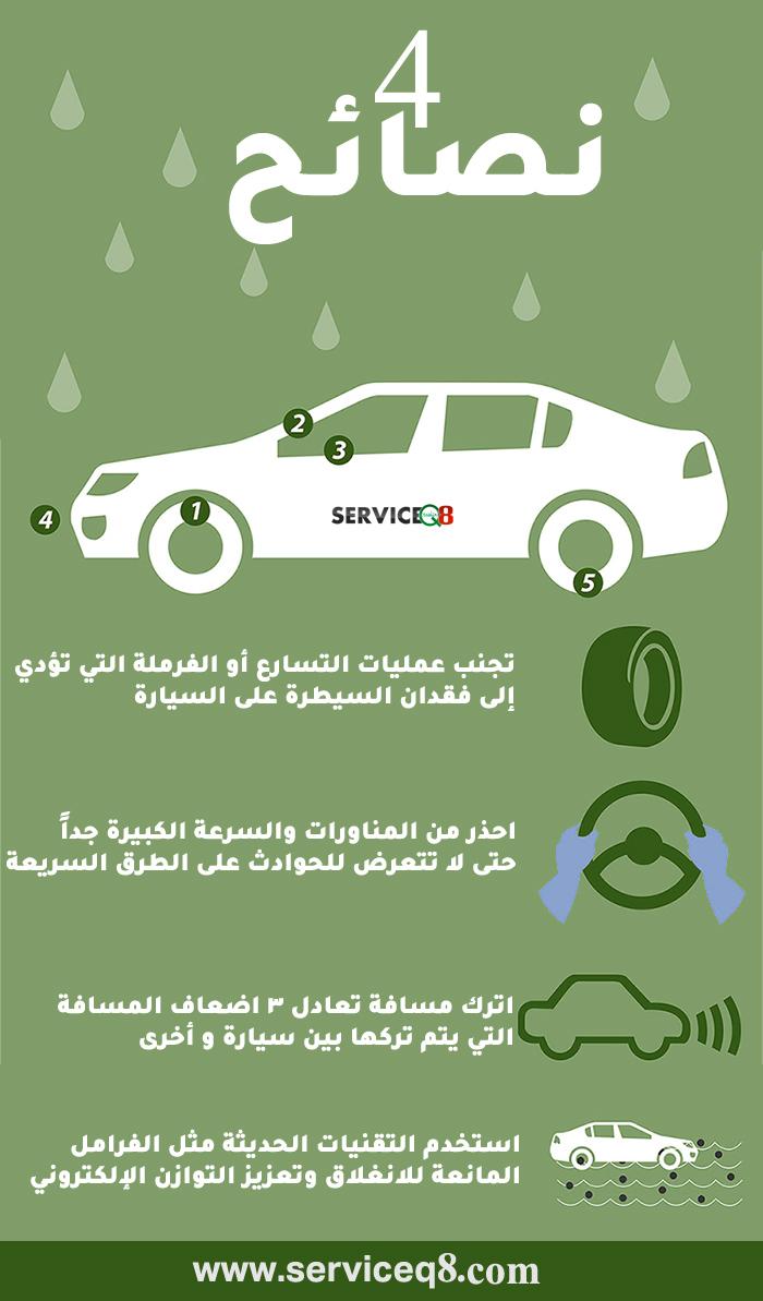 نصائح قيادة السيارة تحت المطر