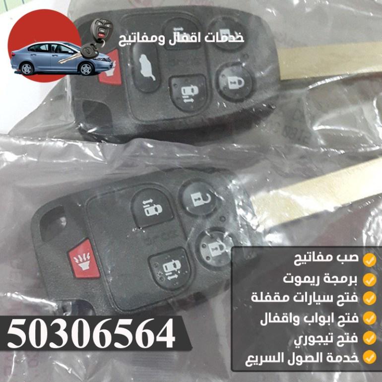 مفاتيح سيارات الجهراء الكويت