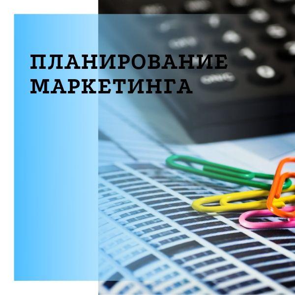 a_01: Планирование маркетинга