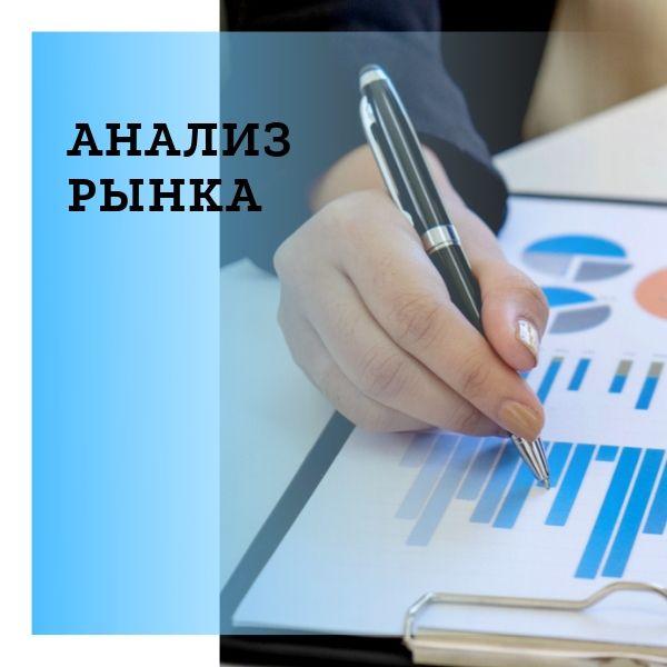 a_03: Ситуационный анализ рынка