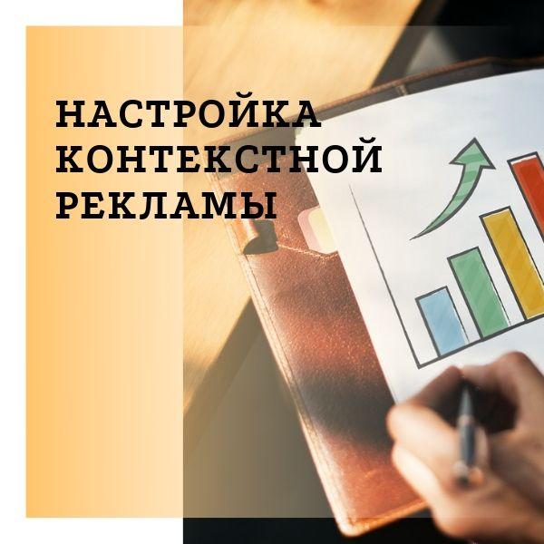 c_01: Планирование и настройка контекстной рекламы