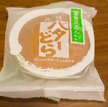 バターどら(山形/老舗長榮堂)