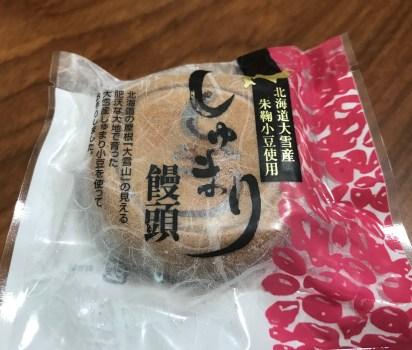 しゅまり饅頭(北海道/福居製餡所)
