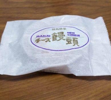 チーズ饅頭(宮崎/おかしの日高)