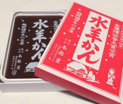 水羊かん(福井/西勘堂)