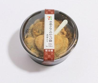 京風きな粉のわらび餅(セブンイレブン)