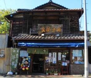 今もそしてこれからも。伝統をつなぐ、谷中岡埜栄泉の豆大福。