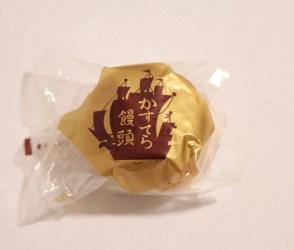 かすてら饅頭(熊本/松陽軒)