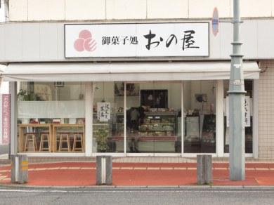 お菓子がつなぐ地域の輪、福岡県豊前市の和洋菓子店「おの屋」