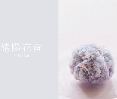 Vol.04  紫陽花青(あじさいあお)【和菓子と日本の色】