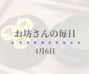 4月6日 お坊さんと陣太鼓