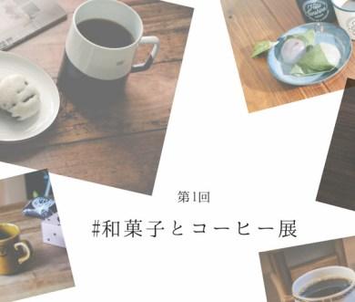和菓子とコーヒーフォトコンテスト結果発表!