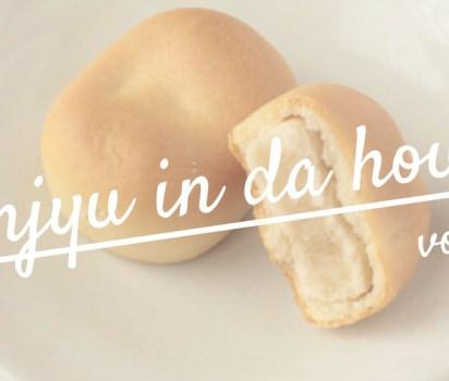 第3回 饅頭インダハウス