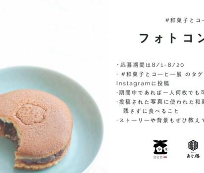 和菓子とコーヒーフォトコンテストやります!