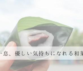 ホッと一息、優しい気持ちになれる和菓子集。