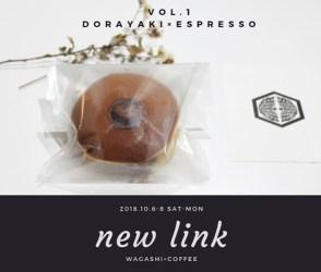 NEW LINK vol.1  どら焼き(鹿児島/あじ福)×エスプレッソ