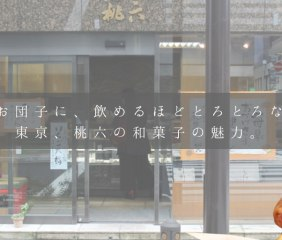 元気印のお団子に、飲めるほどとろとろな豆大福。東京、桃六の和菓子の魅力。