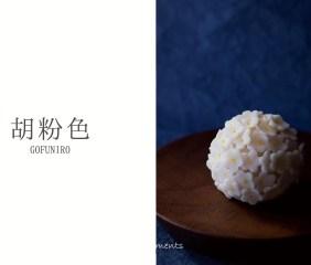 Vol.08 胡粉色(ごふんいろ)【和菓子と日本の色】