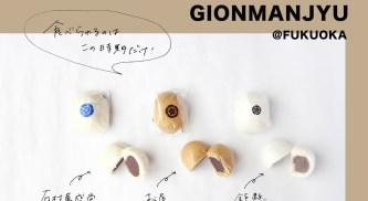 """博多祇園山笠の時期限定で食べられる""""祇園饅頭""""3種類を食べ比べ!"""