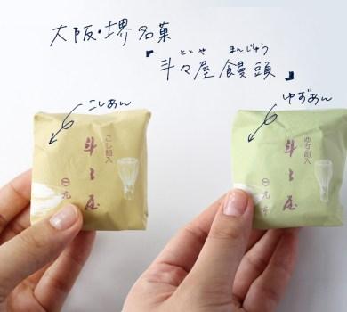 斗々屋饅頭(大阪/丸市菓子舗)