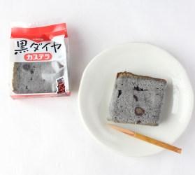 黒ダイヤカステラ(北海道/お菓子のふじ)