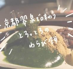 茶寮翠泉 高辻本店で味わう、出来立て濃厚抹茶わらび餅!