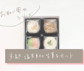 京都・塩芳軒の生菓子をお取り寄せしたよー!