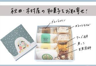 秋田・木村屋の和菓子をお取り寄せしたよ!