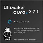 Curaがバージョンアップ「Cura3.2.1」になりました