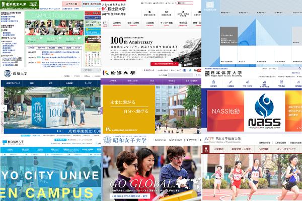 世田谷の大学ホームページ