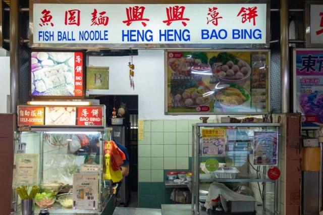 Shunfu Mart Food Centre 7