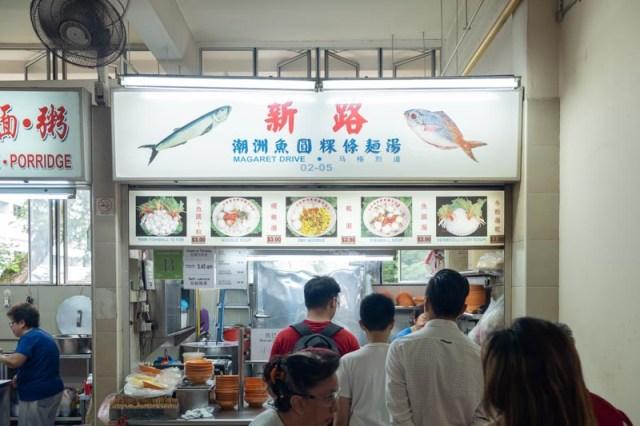 Mei Ling Market & Food Centre 7