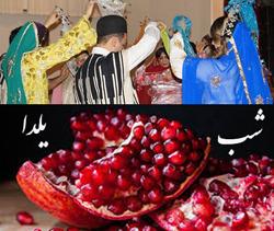 جشن یلدای ستین شنبه 15 دسامبر 2018