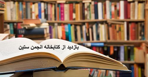 بازدید از کتابخانه انجمن ستین
